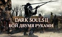 Боевая стойка и Бой двумя руками в Dark Souls 2