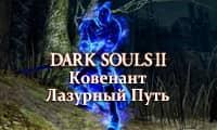 Dark Souls 2: Ковенант Лазурный Путь