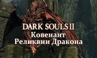 Dark Souls 2: Ковенант Реликвии Дракона