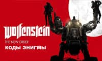 Коды Энигмы в Wolfenstein The New Order