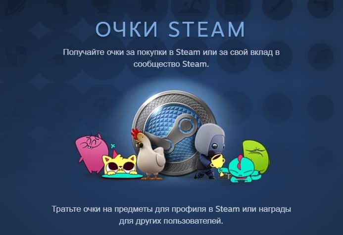 Очки в steam